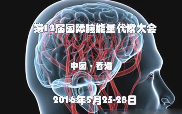 第12届国际脑能量代谢大会