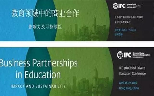 第七届全球民办教育峰会