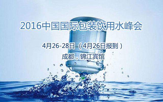 2016中国·国际包装饮用水峰会(CGPW2016)