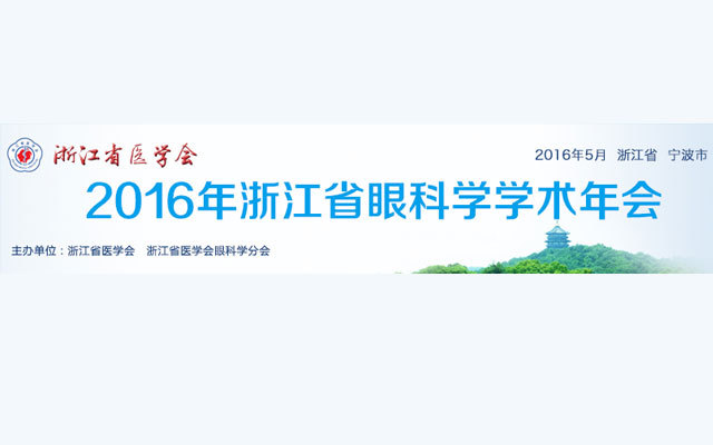 2016年浙江省眼科学术年会