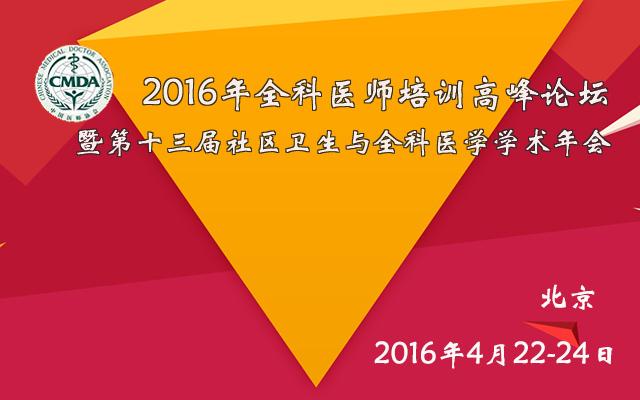 2016年全科医师培训高峰论坛暨第十三届社区卫生与全科医学学术年会