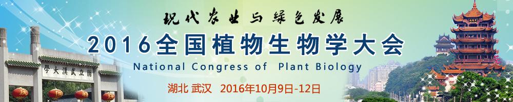 2016年全国植物生物学大会