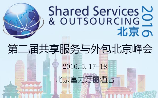 2016第二届共享服务与外包北京峰会