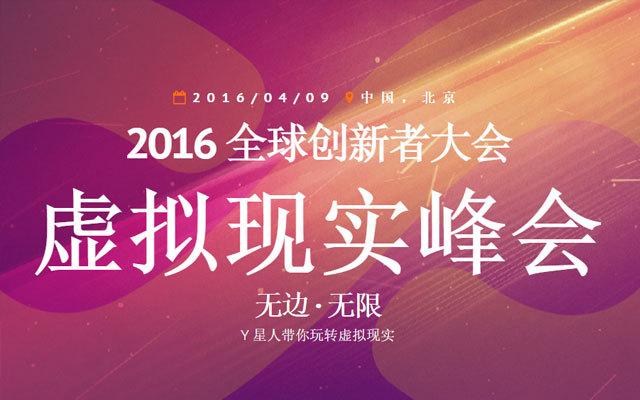 2016全球创新者大会--虚拟现实峰会
