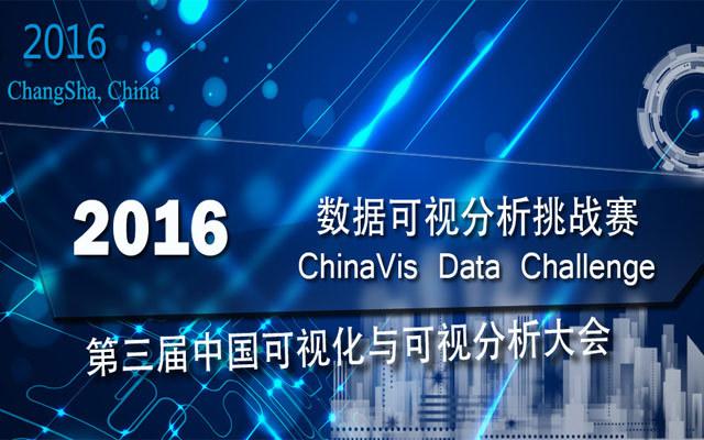 第三届中国可视化与可视分析大会(ChinaVis 2016)