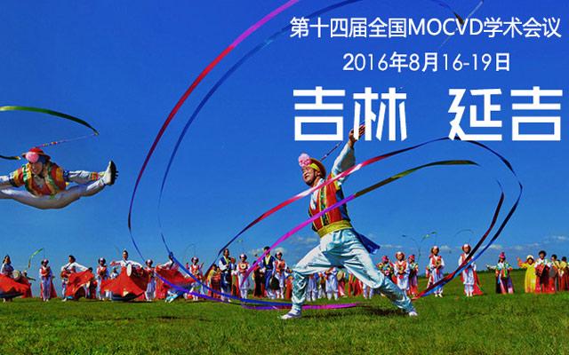 第十四届全国MOCVD学术会议