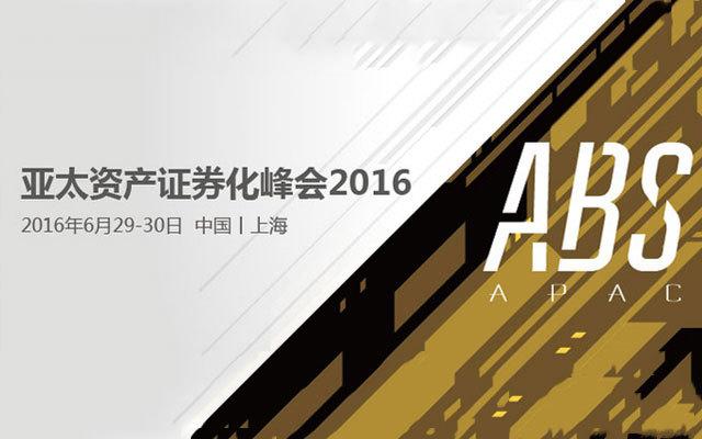 亚太资产证券化峰会2016