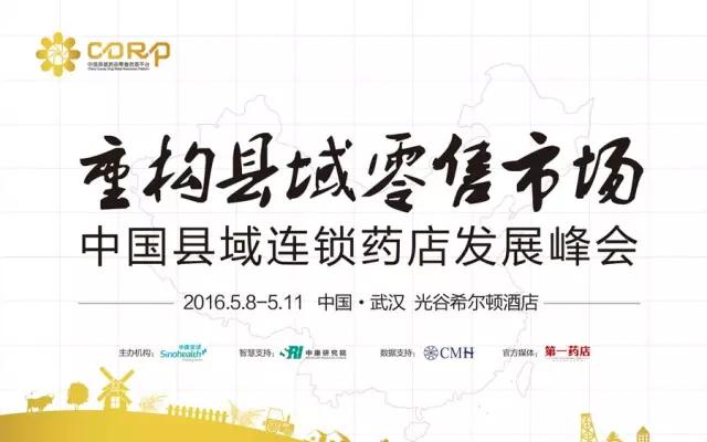 中国县域连锁药店发展峰会