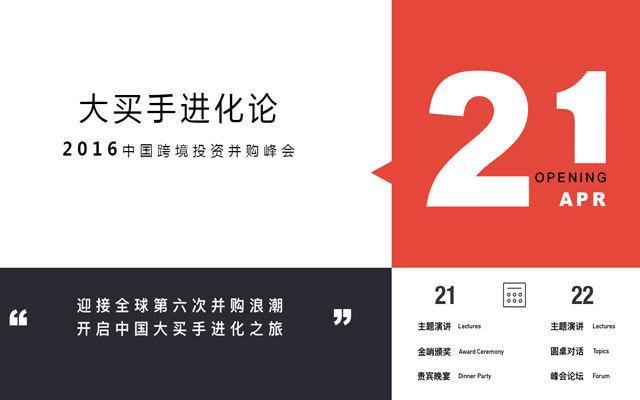 2016第三届中国跨境投资并购峰会