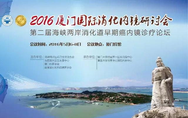 2016厦门国际消化内镜研讨会暨第二届海峡两岸消化道早期癌内镜诊疗论坛