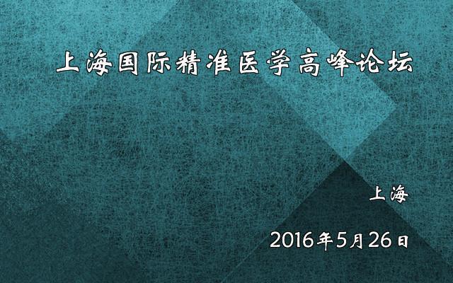 上海国际精准医学高峰论坛