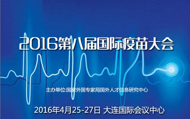 2016第八届国际疫苗大会