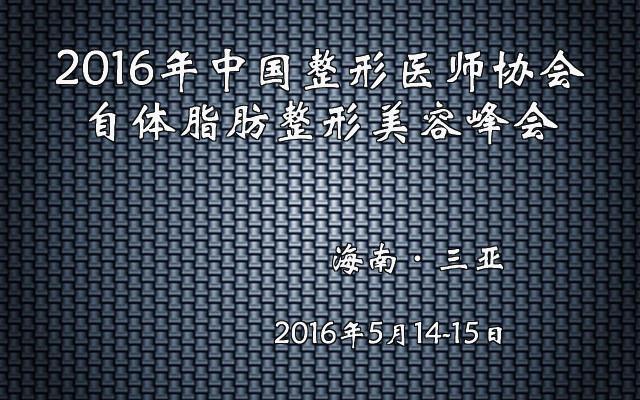 2016年中国整形医师协会自体脂肪整形美容峰会