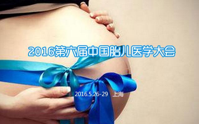 2016第六届中国胎儿医学大会