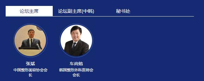 2016年第二届中韩整形美容高层论坛