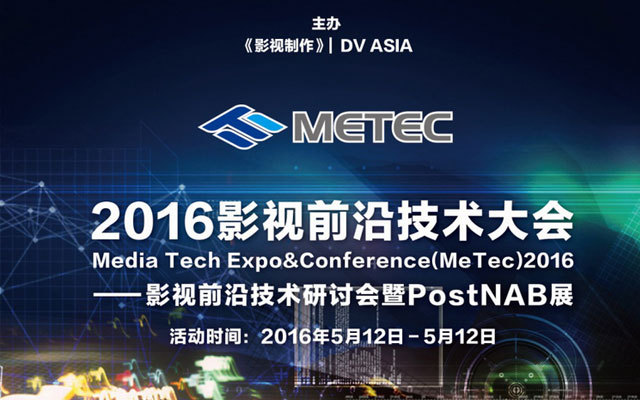MeTec 2016 影视前沿技术大会