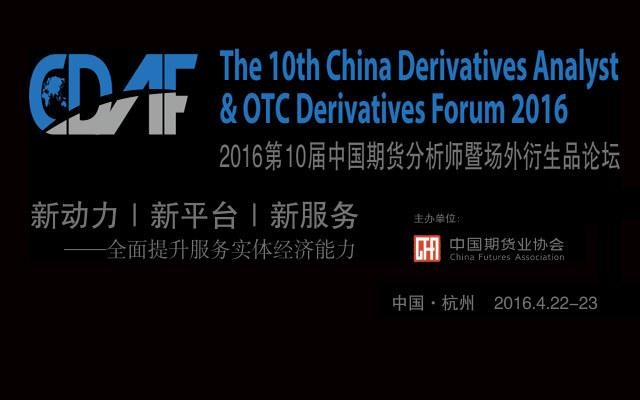 2016第十届中国期货分析师暨场外衍生品论坛