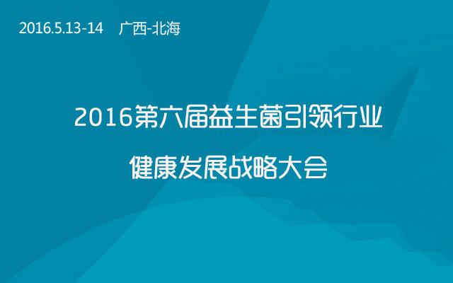 第六届益生菌引领行业健康发展战略大会