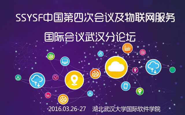 SSYSF中国第四次会议及物联网服务国际会议武汉分论坛