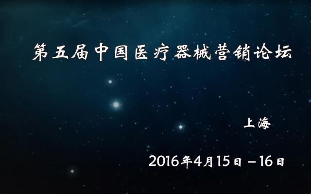 第五届中国医疗器械营销论坛
