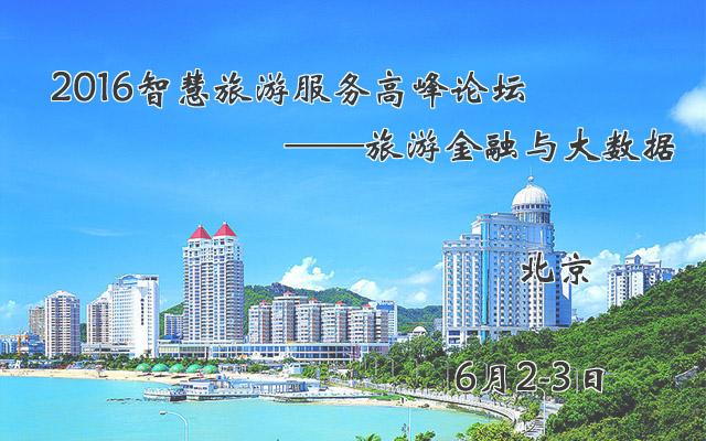 2016智慧旅游服务高峰论坛
