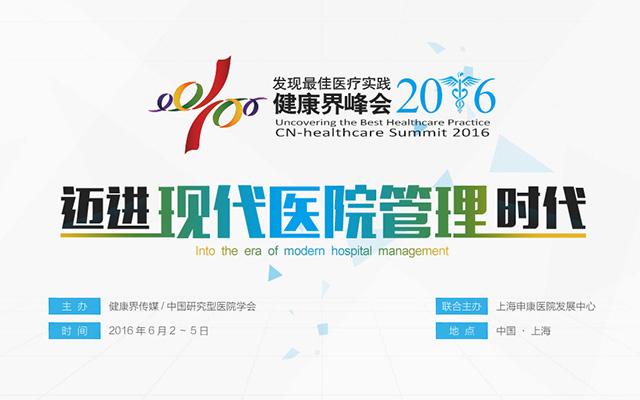 发现最佳医疗实践 2016健康界峰会——迈进现代医院管理时代