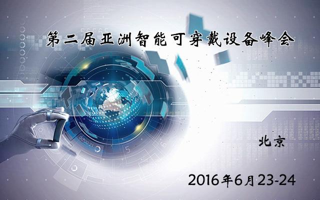 第二届亚洲智能可穿戴设备峰会2016