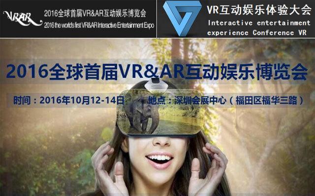 2016全球首届VR&AR互动娱乐博览会