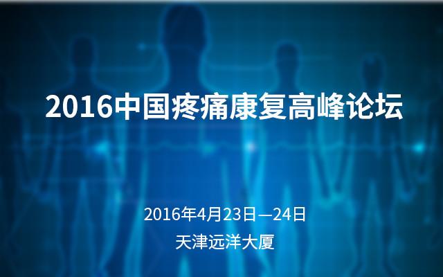 2016中国疼痛康复高峰论坛