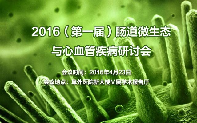 2016(第一届)肠道微生态与心血管疾病研讨会