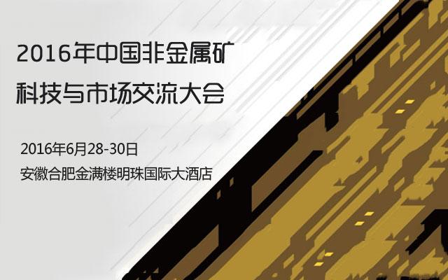 2016年中国非金属矿科技与市场交流大会