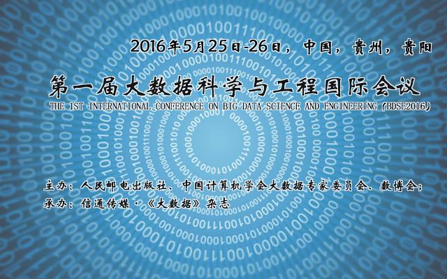 第一届大数据科学与工程国际会议(DBSE 2016)