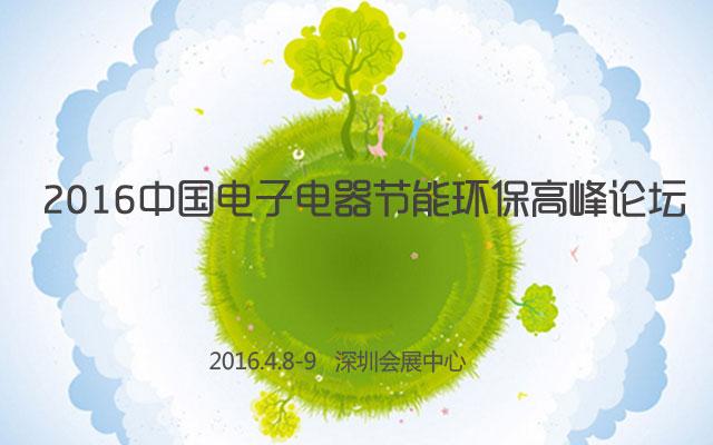 2016中国电子电器节能环保高峰论坛