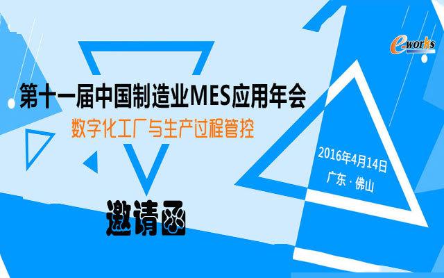 第十一届中国制造业MES应用年会