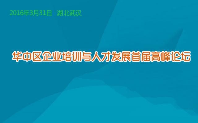 华中区企业培训与人才发展首届高峰论坛