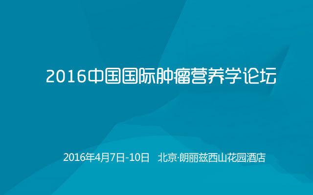 2016中国国际肿瘤营养学论坛