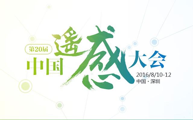 2016第20届中国遥感大会(CRSC 2016)