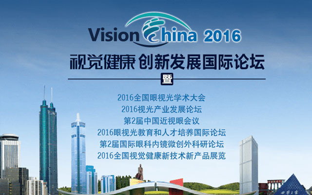 2016年视觉健康创新发展国际论坛