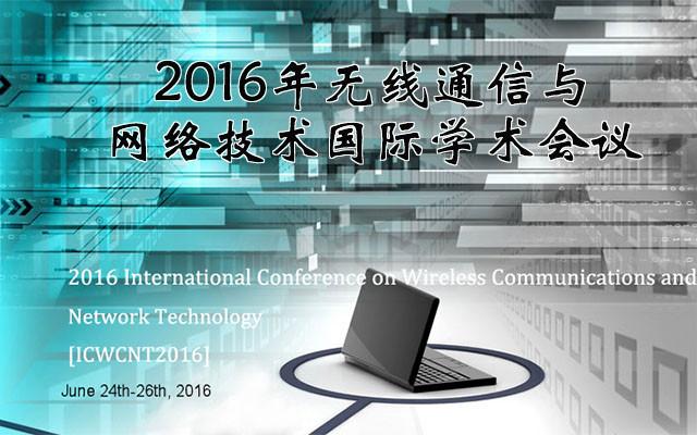 2016年无线通信与网络技术国际学术会议