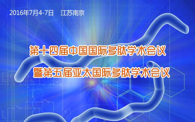 第十四届中国国际多肽学术会议暨第五届亚太国际多肽学术会议