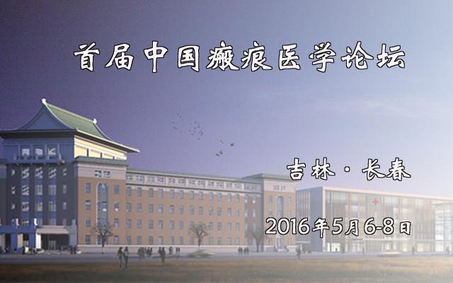 首届中国瘢痕医学论坛