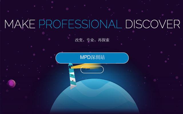2016MPD软件工作坊 深圳站