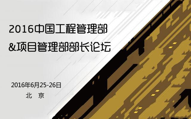 2016中国工程管理部&项目管理部部长论坛
