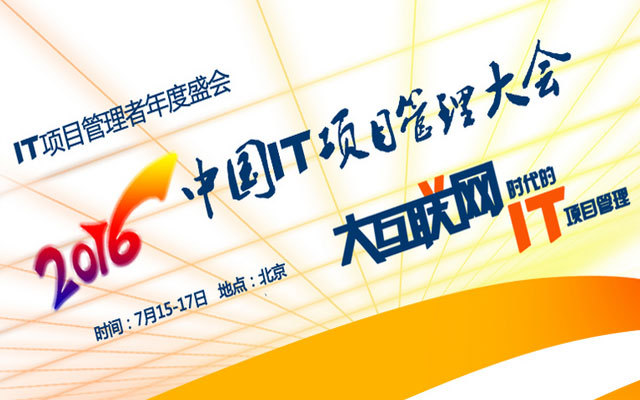 2016中国IT项目管理大会