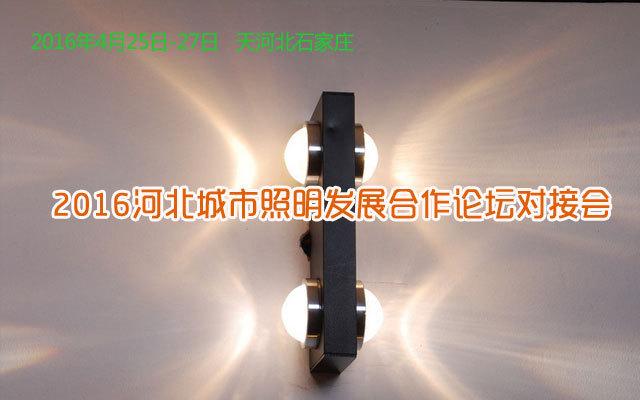 2016河北城市照明发展合作论坛对接会