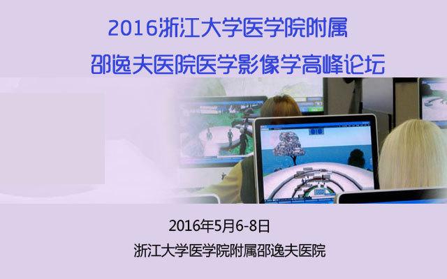 2016浙江大学医学院附属邵逸夫医院医学影像学高峰论坛