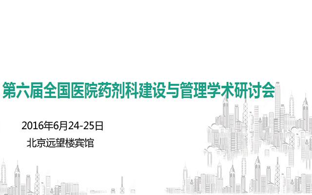 第六届全国医院药剂科建设与管理学术研讨会