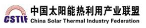 中国太阳能热利用产业联盟(CSTIF)