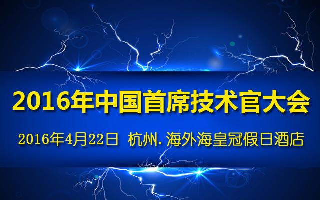 2016年中国首席技术官大会