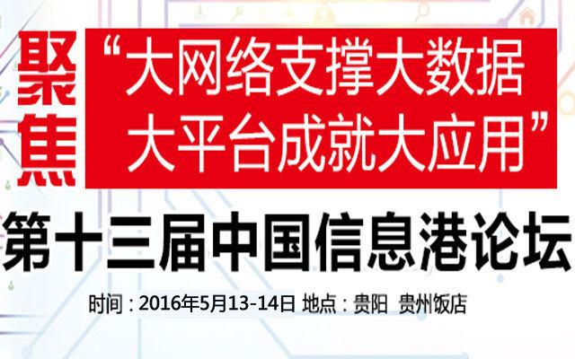 第十三届中国信息港论坛